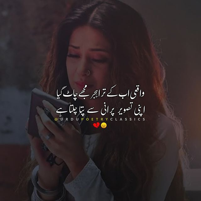 Urdu Poetry Classics (@urdupoetryclassics) • Instagram ...