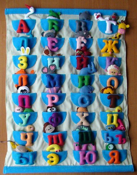 Amazing Russian Alphabet, wish I had the time to make it...Алфавит из фетра