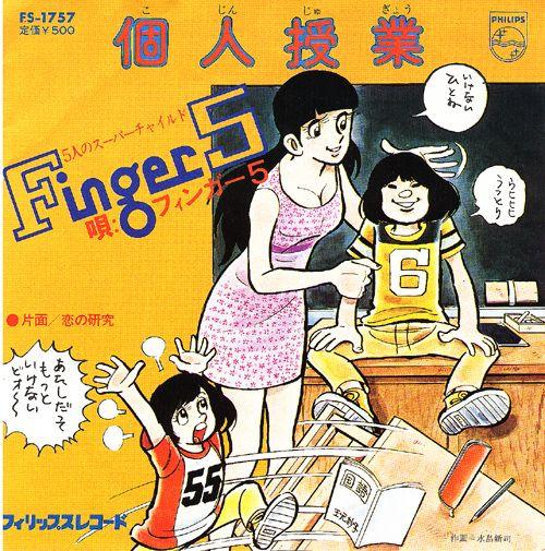 フィンガー5「個人授業」: 知泉的雑記