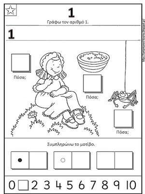 Από την εξαιρετική εκπαιδευτική ιστοσελίδα http://www.greatschools.org/gk/worksheets/learning-9/ ακολουθούν φύλλα εργασίας γραφής για τους αριθμούς 1 έως 10. Παρόμοια φύλλα γραφής για τους 10 πρώτους