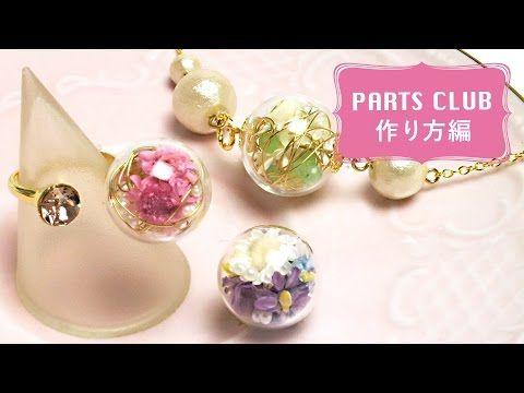 【パーツクラブ~作り方編~】ガラスドームフォークリングの作り方 - YouTube