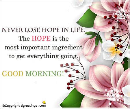 Lighten up the heavy mornings of your dear ones by sending them these beautiful e-cards