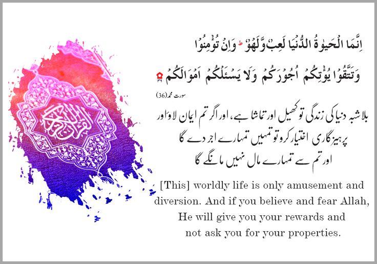 Quran Pak Urdu