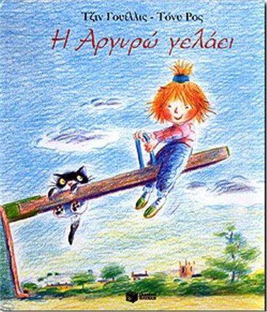 Το εικονογραφημένο παιδικό βιβλίο, παρόλο που στην κοινή συνείδηση είναι…