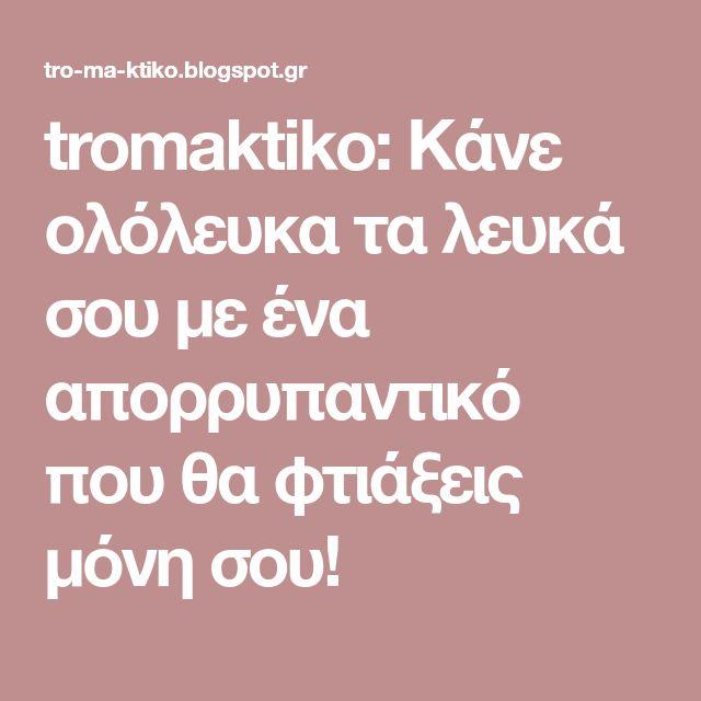 tromaktiko: Κάνε ολόλευκα τα λευκά σου με ένα απορρυπαντικό που θα φτιάξεις μόνη σου!