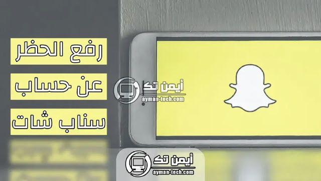 طريقة رفع الحظر عن حساب سناب شات Snapchat Account Snapchat Unlock