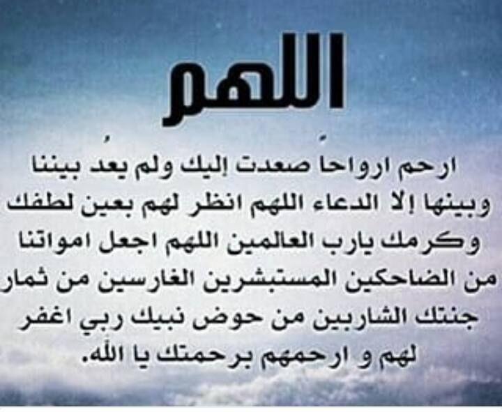 اللهم ارحم أبي أحمد بووركان In 2021 Arabic Calligraphy Math Calligraphy