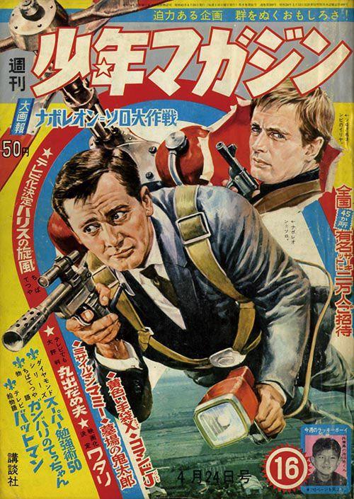 The Man from U.N.C.L.E. - Napoleon Solo Ishihara Go-Jin - Weekly Shonen Magazine, 1966