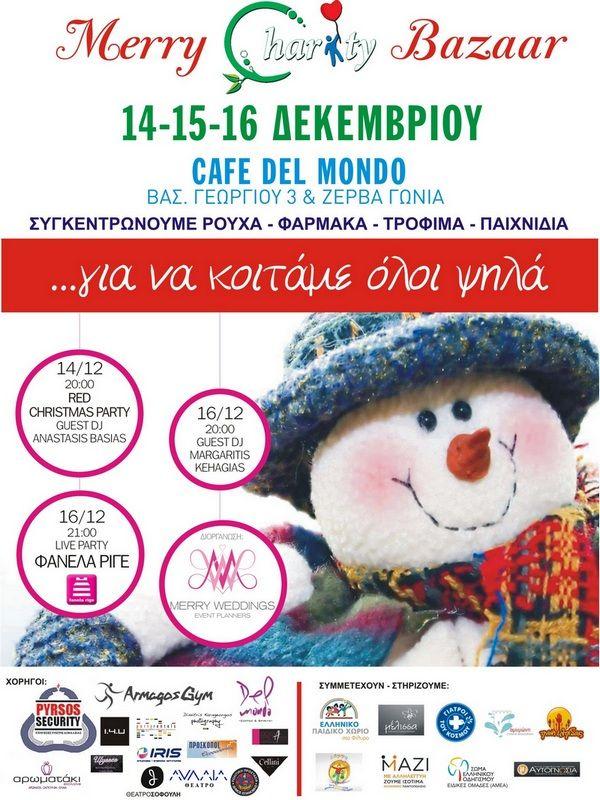 Merry Charity Bazaar 14, 15 και 16 Δεκεμβρίου στο Καφέ Μπαρ DelMondo στο κέντρο της Θεσσαλονίκης.