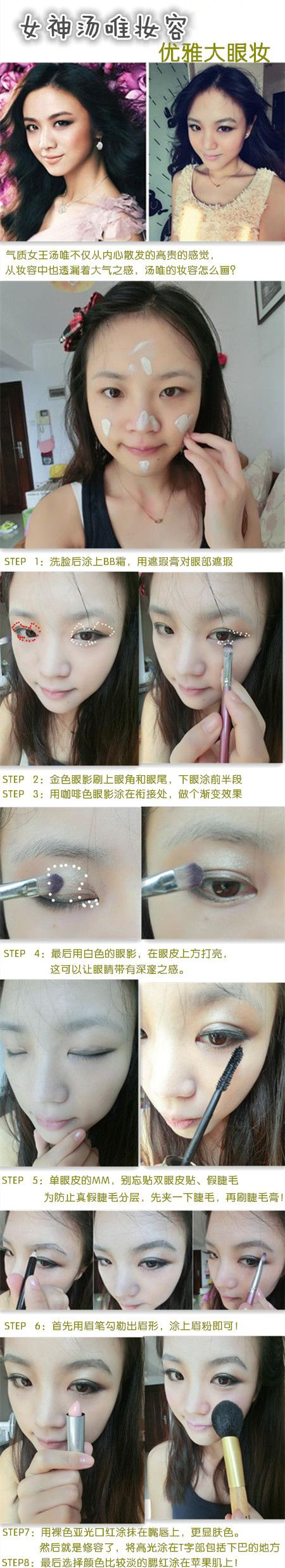 chinese makeup tutorial #ClassyLadyEntrepreneur ⭐️ wwwAsianSkincare.Rocks