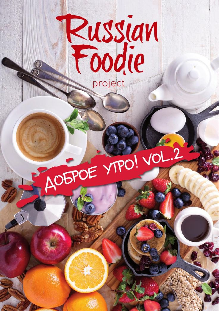 Russian Foodie Good Morning 2016  The First Russian Culinary Online Magazine