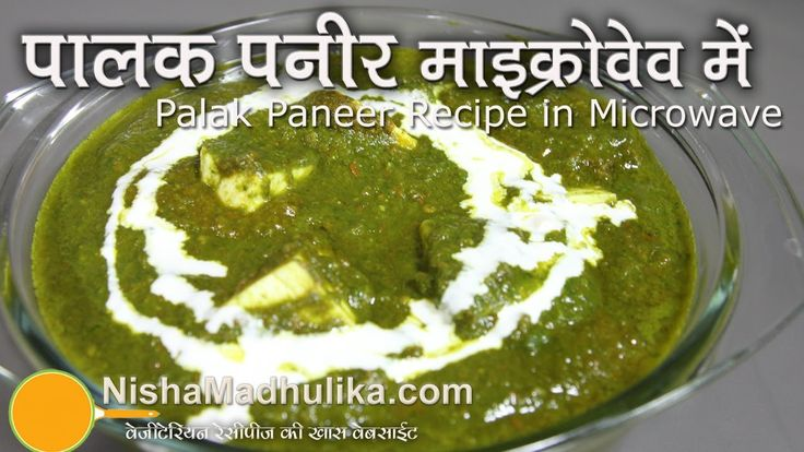 Palak Paneer Recipe in Microwave - Spinach And Cottage Cheese Curry recipe