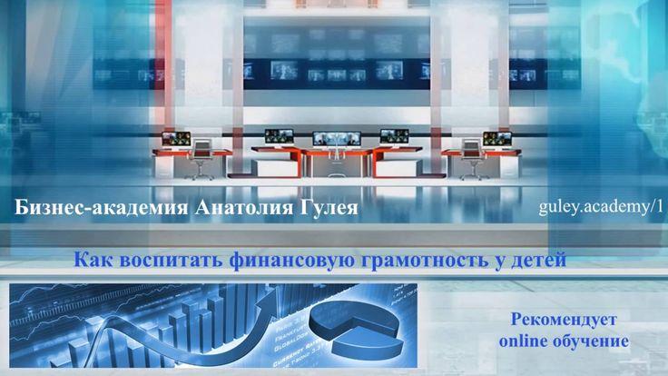Бизнес-академия Анатолия Гулея предлагает дистанционное бизнес-обучение. Учебная программа включает online-курсы: 1. Управление личными финансами. 2. Кредито...