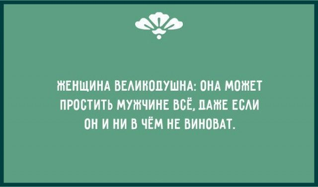 Картинки с текстом про мужчин и женщин Демотиваторы #мемы ...