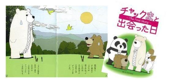 www.postalmuseum.jp event chackma17.jpg