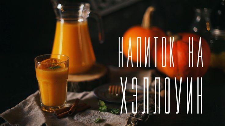 Напиток на Хэллоуин. Тыквенный сок. [Cheers! | Напитки]Тыквенный сок — густой, сладкий, ароматный и желтый, как солнце, налитое в стакан. А согревающие специи, сладкий мед, кислинка апельсина и молоко идеально подчеркнут его вкус! #drink #halloween #pumkin #tasty #yammy #cheers