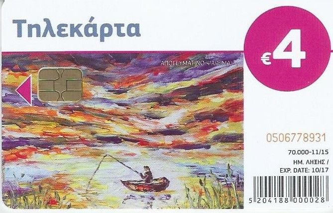 http://colnect.com/el/phonecards/phonecard/629256-Afternoon_fishing-Ζωγραφική-OTE-Ελλάδα