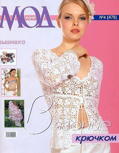 № 476 Журнал Мод 2005 - Osinka.ZM.Old - Picasa Albums Web
