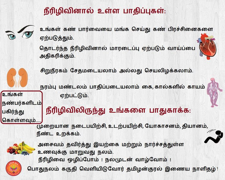 causes of diabetics in tamil  Tamil Health Tips  Pinterest  Diabetes