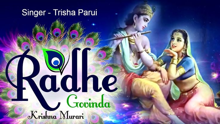 RADHE GOVINDA KRISHNA MURARI ~ VERY BEAUTIFUL SONG ~ POPULAR SHRI KRISHNA BHAJAN ( FULL SONG ) - YouTube