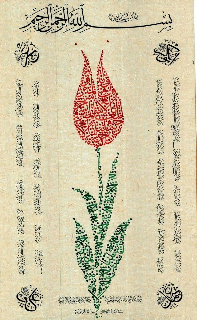 الحلية النبوية الشريفة بخط الخطاط أحمد فارس العمري