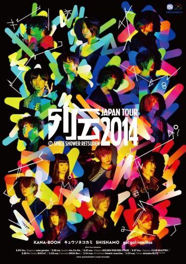 スペースシャワー列伝 JAPAN TOUR 2014、出演者全員が登場しているビジュアルを公開 (画像 1/2))| 邦楽 ニュース | RO69(アールオーロック) - ロッキング・オンの音楽情報サイト