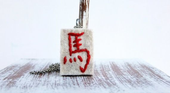Year of the Horse Mahjong Necklace by Thimbleful on Etsy, $22.00