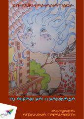 Εξώφυλλο του:  Το αεράκι και η καμινάδα