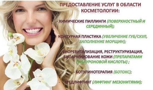 Косметолог в Праге на веб-портале LadyPraha