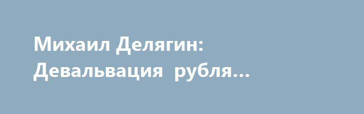 Михаил Делягин: Девальвация рубля неизбежна https://apral.ru/2017/07/22/mihail-delyagin-devalvatsiya-rublya-neizbezhna.html  Цена нефти, на одну пятую превышающую заложенные в бюджет 40 долл/барр, и превышающая прогноз инфляция обеспечили федеральному бюджету сверхдоходы. В результате его дефицит с 3,3% ВВП в апреле упал до 0,6% ВВП в мае и ничтожнейших 0,1% ВВП в июне. В целом по итогам первого полугодия дефицит составил 1,2% ВВП против плановых 3,2% ВВП. Соответственно, [...]The post…