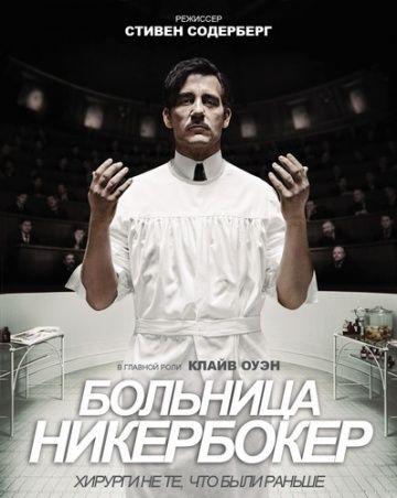 Больница Никербокер (The Knick)
