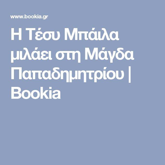 Η Τέσυ Μπάιλα μιλάει στη Μάγδα Παπαδημητρίου   Bookia