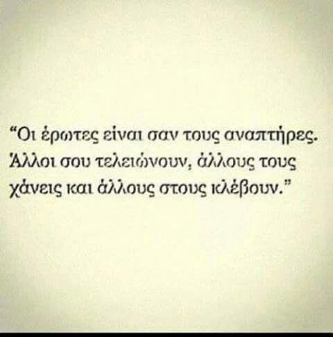 Γιατί οι έρωτες ..