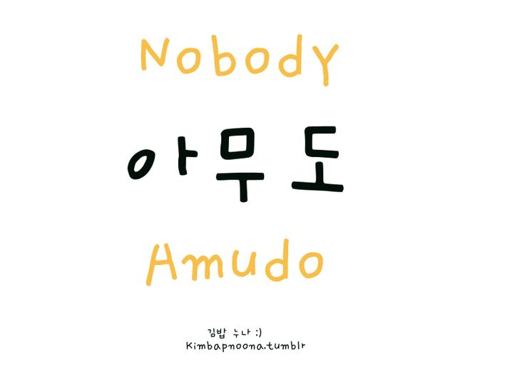 Nobody: Amudo Nobody by Wonder Girls too