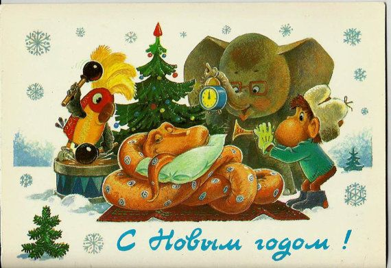 Parrot elephant monkey and boa - Vintage Russian Postcard USSR cards