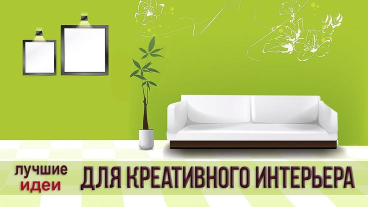 💗 Креативные #идеи для #квартиры – творческие и оригинальные идеи интерьера