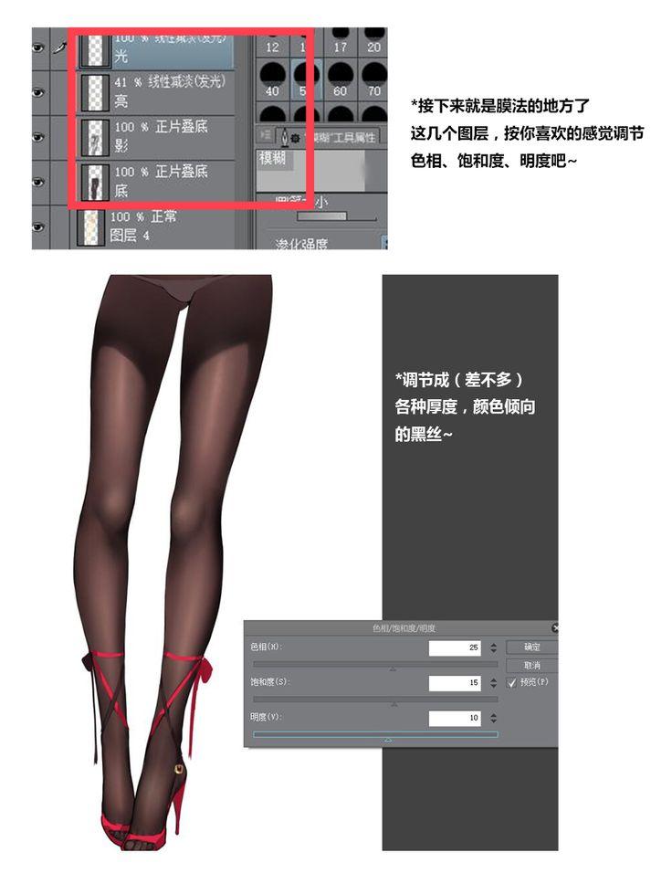 黑<=>白ストッキング簡単描きv0.1(丝袜江化) [4]