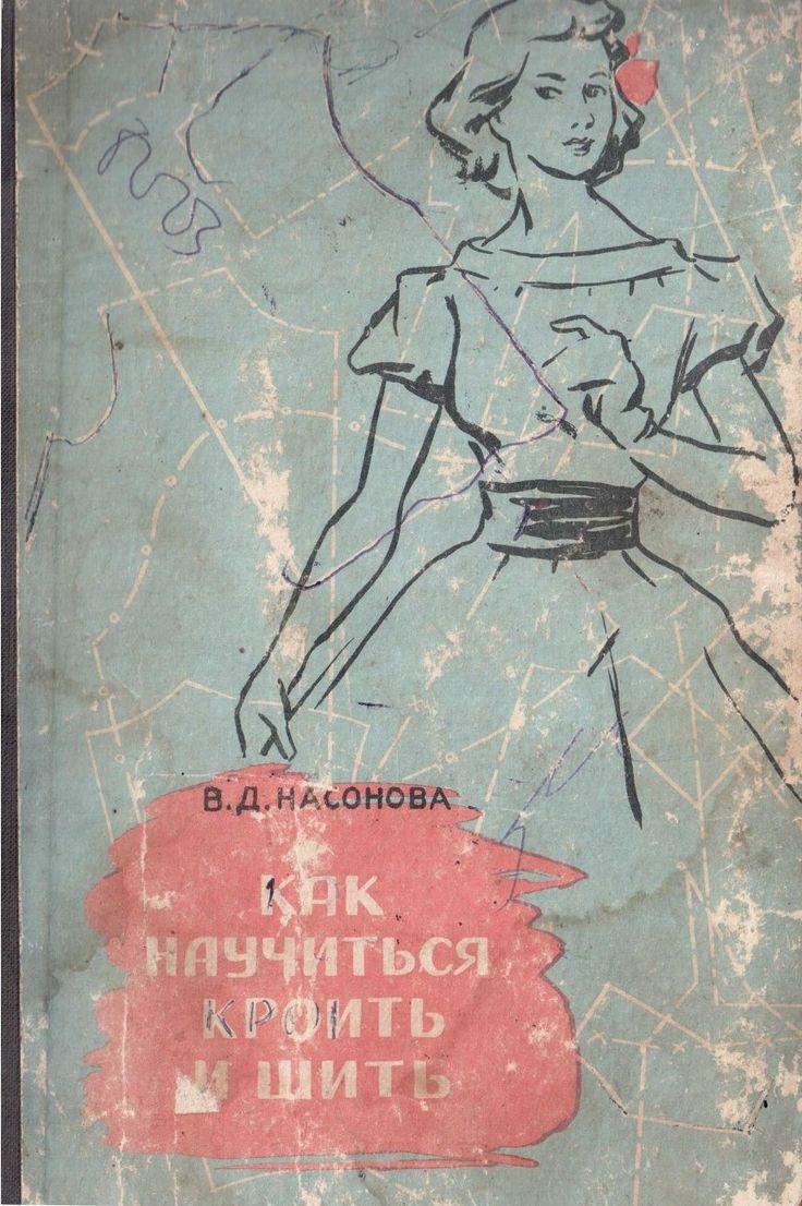 Как научиться кроить и шить 1959.Насонова В.Д. Цель