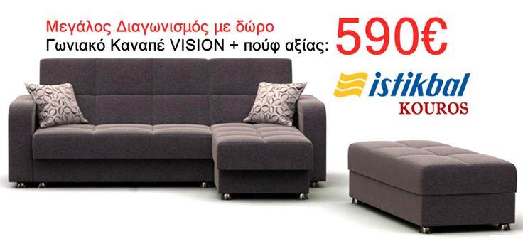 """Μεγάλος Διαγωνισμός με Δώρο Καναπέ – Κρεβάτι """"Vision"""" αξίας 590"""