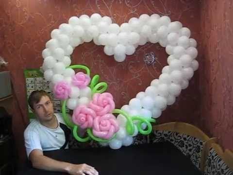 Сердце на каркасе из воздушных шаров  (Heart of balloons)