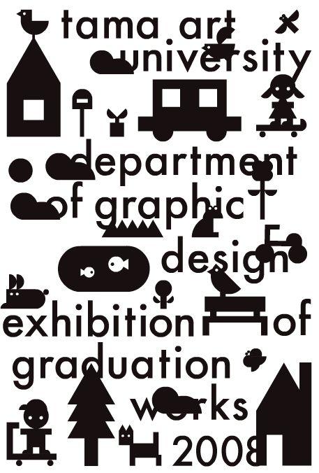 多摩美術大学毕业展2008 - 海报 - 图酷 - AD518.com