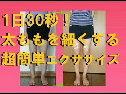 1日30秒で太ももを細くする方法!足を細くする簡単エクササイズ【まとめ】 - YouTube