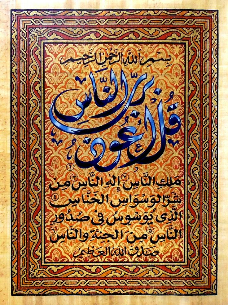 Pin arabic calligraphy art for sale on pinterest