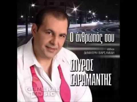 ΣΑΡΑΜΑΝΤΗΣ ΣΠΥΡΟΣ ΄΄ΘΑ ΣΕ ΔΙΩΞΩ΄΄ NEW SONG 2015