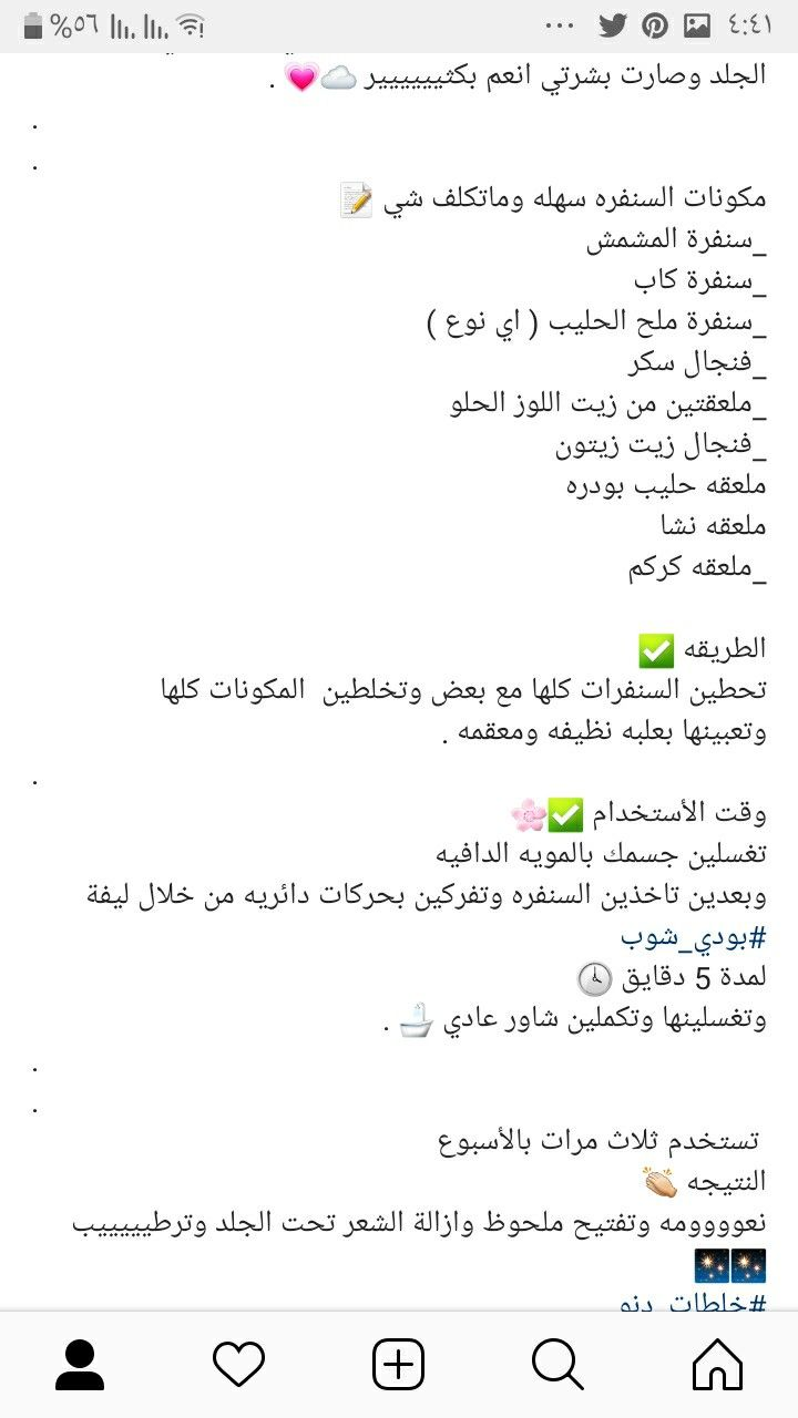 Pin By Didi Abdulghani On Dana Screenshots