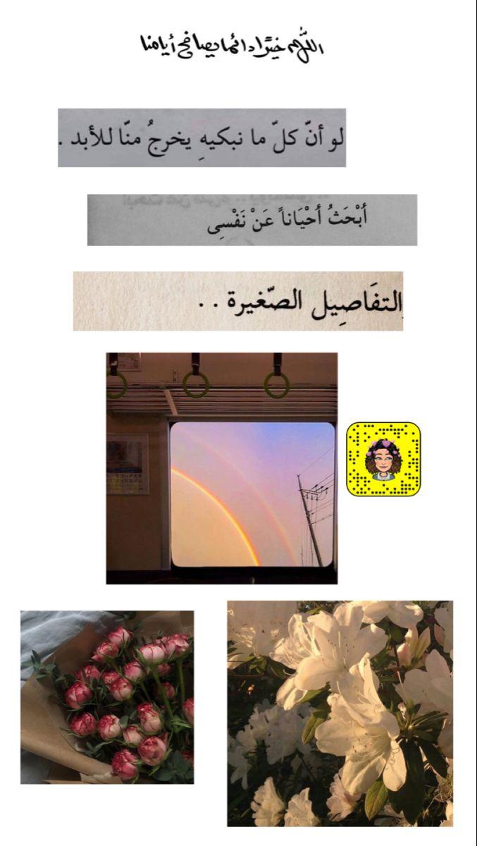 قصاصات سناب Cover Photo Quotes Photo Quotes Cover Photos