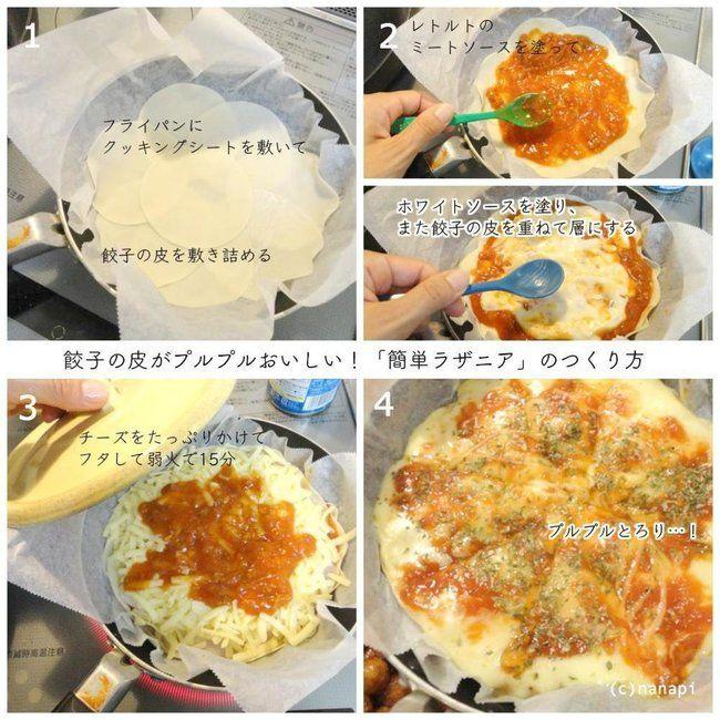 ピザ頼む代わりに餃子の皮でラザニアつくるの安くて早くておいしいよ。餃子の皮にレトルトソースを重ねてチーズのせてフタ。 弱火15分で皮がプルプルの本格ラザニア!ボリューム欲しいならナスだけ炒めてはさむと超豪華。ピザ欲満たされる…