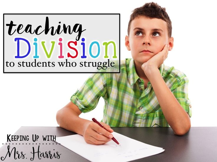 Teaching Division to students that struggle - how to teach division