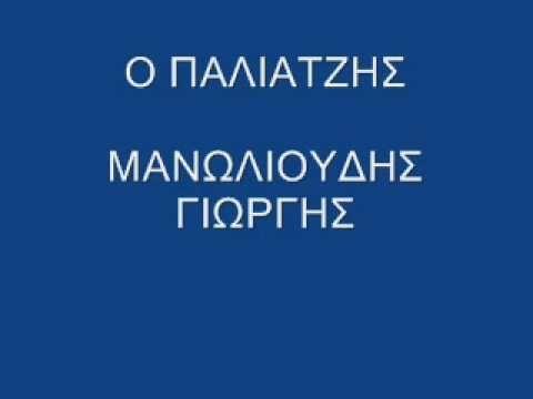 ΜΑΝΩΛΙΟΥΔΗΣ ΓΙΩΡΓΗΣ