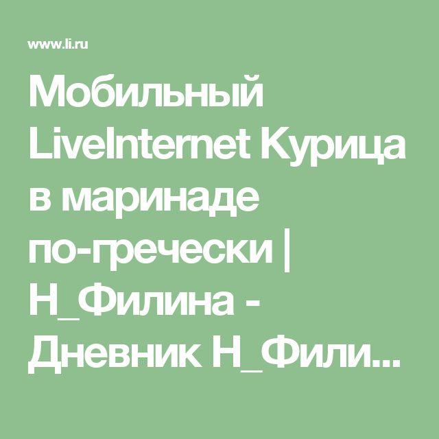 Мобильный LiveInternet Курица в маринаде по-гречески | Н_Филина - Дневник Н_Филина |